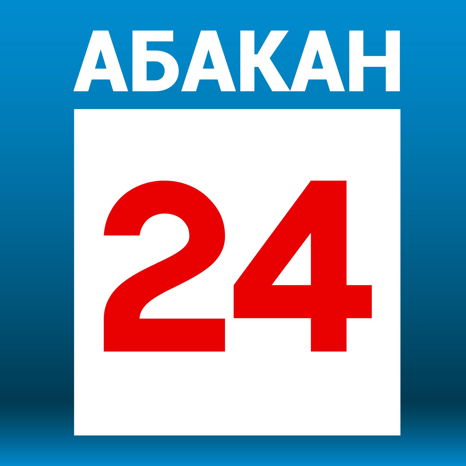 Абакан 24